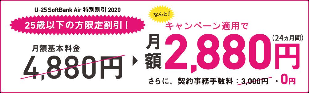 U-25歳以下のキャンペーン